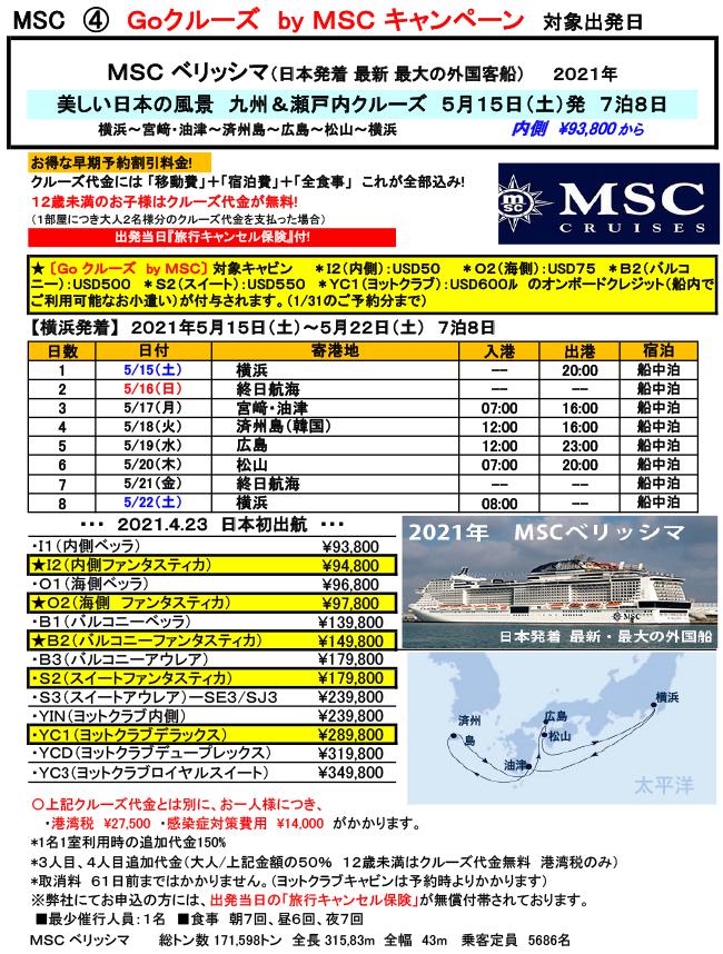 MSCベリッシマ 5月15日発7泊8日