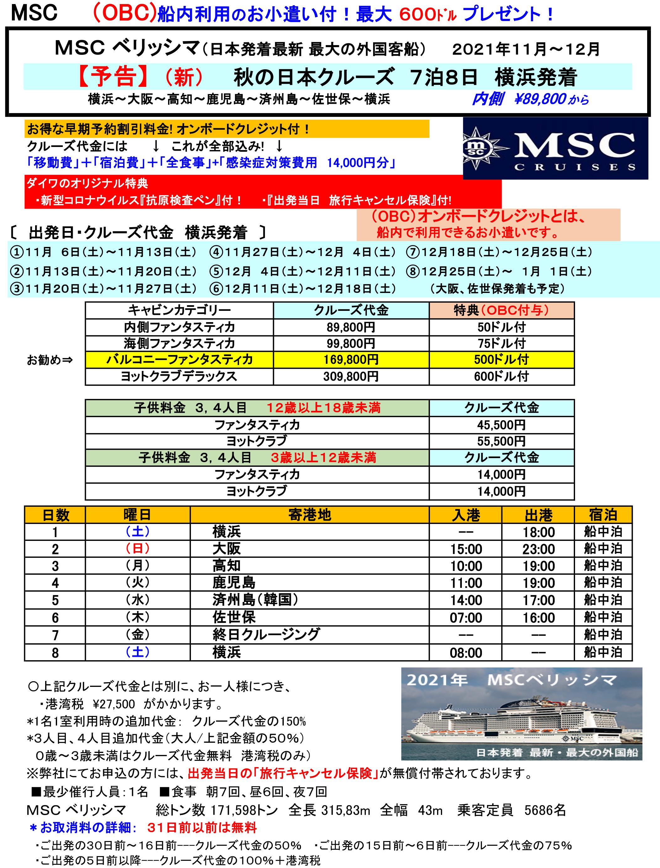 MSCベリッシマ 11月〜12月発 7泊8日
