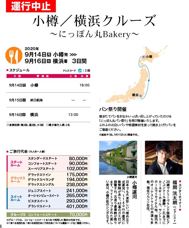 博多/鳥取/金沢クルーズ