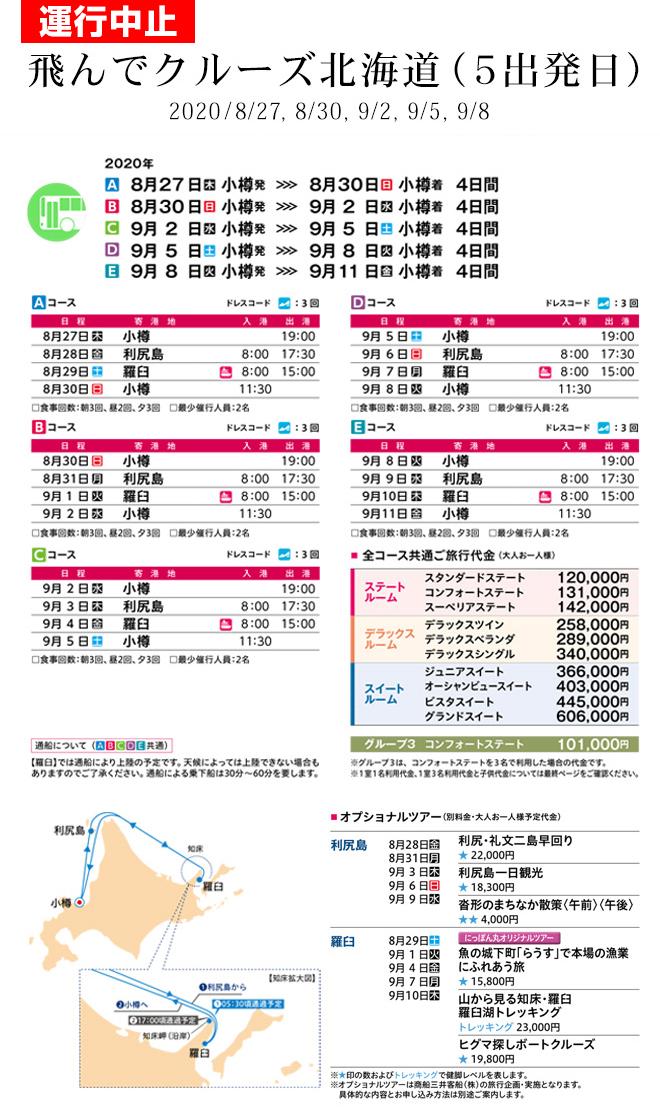 飛んでクルーズ北海道(5出発日) 2020/8/27,8/30,9/2,9/5,9/8
